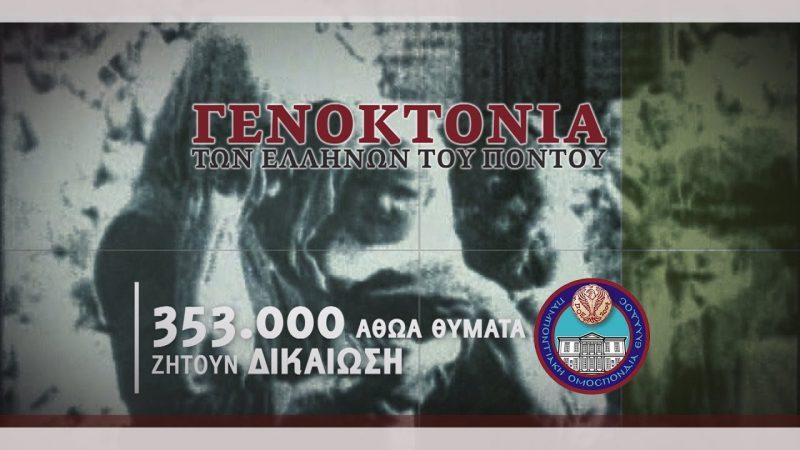Παμποντιακή Ομοσπονδία Ελλάδος 19 ΜΑΪΟΥ 2017 TV SPOT (BQ)